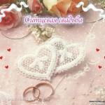 Что подарить на первую годовщину свадьбы? Подарки,которые можно сделать своими руками