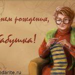 Открытки с днем рождения бабушке, картинки для форумов и блогов