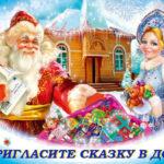 Вызов Деда Мороза на дом — подарите сказку себе и детям!